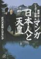 マンガ 日本人と天皇(講談社)
