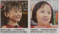 Lin MiaokeちゃんとYang Peiyiちゃん