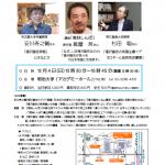 2016-12-04 研究会1