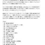 まさかの福沢諭吉新刊案内2