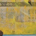 切り抜き・Ⅰ-4