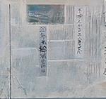 切り抜き・Ⅱ-1