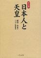 マンガ 日本人と天皇(いそっぷ社)