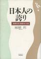 日本人の誇り(飛鳥新社)