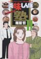 美味しんぼ塾2